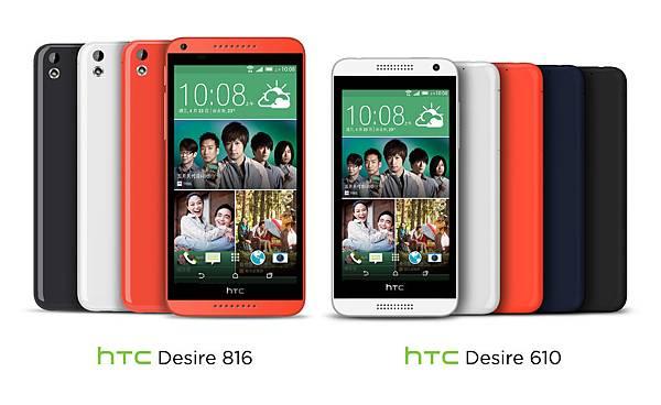 HTC Desire 816與HTC Desire 610