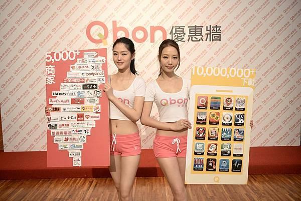 目前與Qbon優惠牆合作的APP聯盟,總下載量超過1,000萬、提供超過300項優惠資訊,包含便利商店、大賣場等全台超過5,000個品牌門市據點可供兌換!