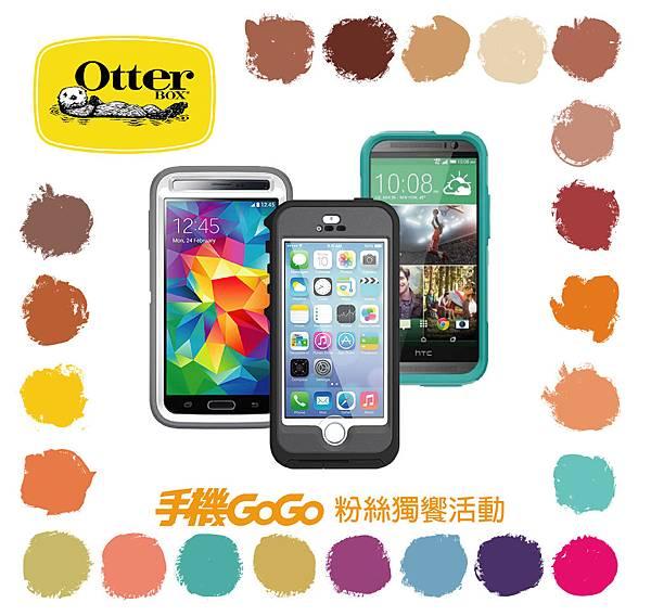 粉絲獨饗活動-OtterBox保護你的手機