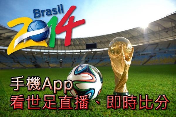 2014世足賽球迷必載App