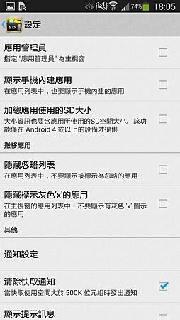 AppMgr III (App 2 SD)-4.jpg
