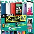 NO.105 手機GOGO 秋季號