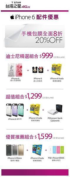 台灣之星iPhone 6首賣會配件專屬組合
