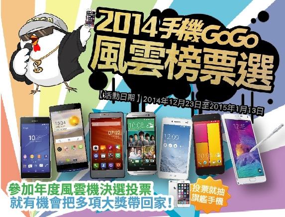 2014 手機票選_FB-01
