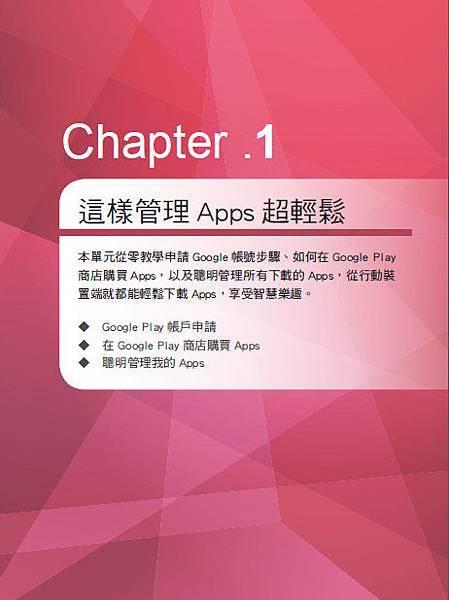 app-4