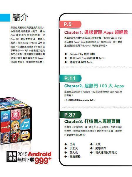 app-2