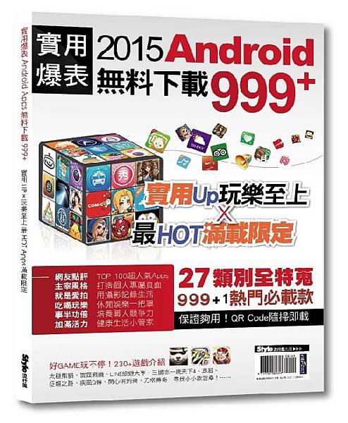 實用爆表!Android Apps無料下載999+_立體書封