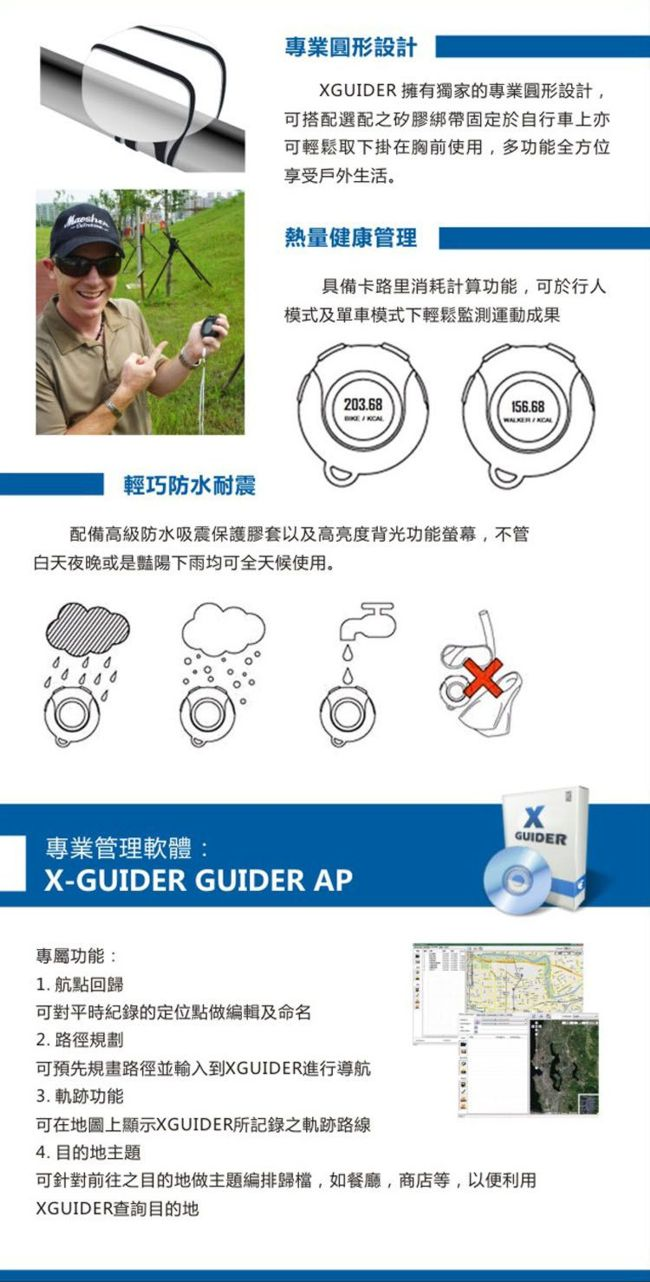 xguider-pic-3.jpg