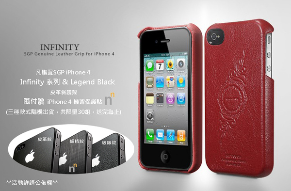 ip4-genuine-leathergrip-infinityred-p6.jpg