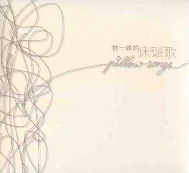 林一峰 - 床頭歌