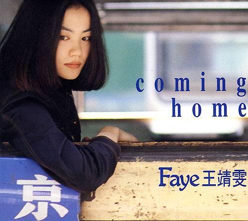 王菲 / Comming Home
