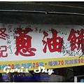 龍潭佟記蔥油餅