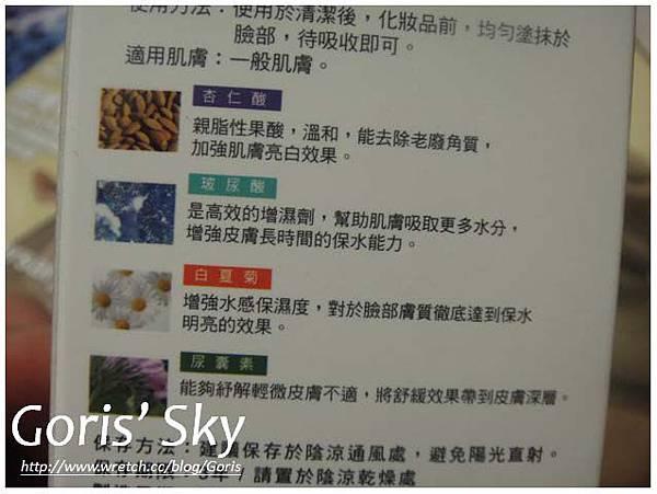 Dr.Douxi杏仁酸精華液5%&18%