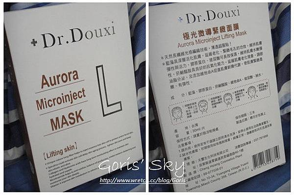 Dr.Douxi 極光微導面膜