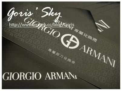 GIORGIO ARMANI VIP制度