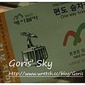 韓國首爾行 DAY1