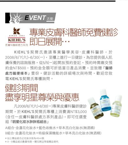 08.6. Kiehl's 活動