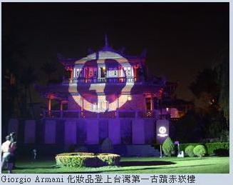 Giorgio Armani 化妝品登上台灣第一古蹟赤崁樓