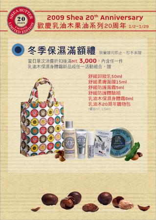 歡慶乳油木果油系列20周年