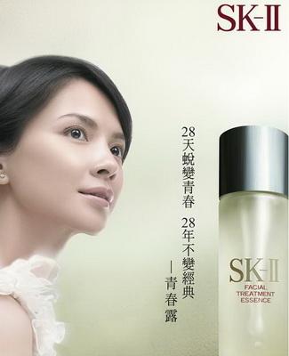 SK-II青春露28歲生日快樂!