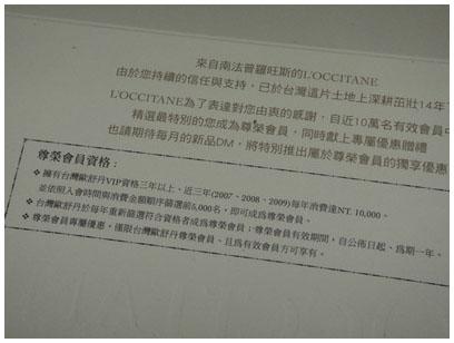 歐舒丹 2010尊榮會員專屬信函