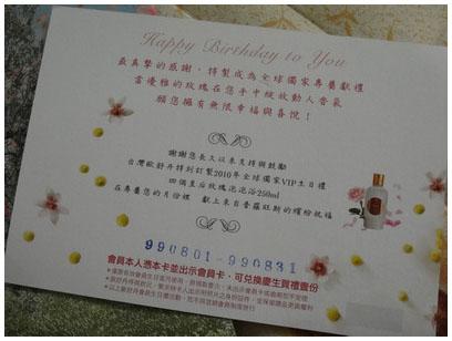 2010 歐舒丹會員生日禮