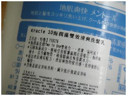 Kracie 10海潤藻雙效清爽洗髮乳
