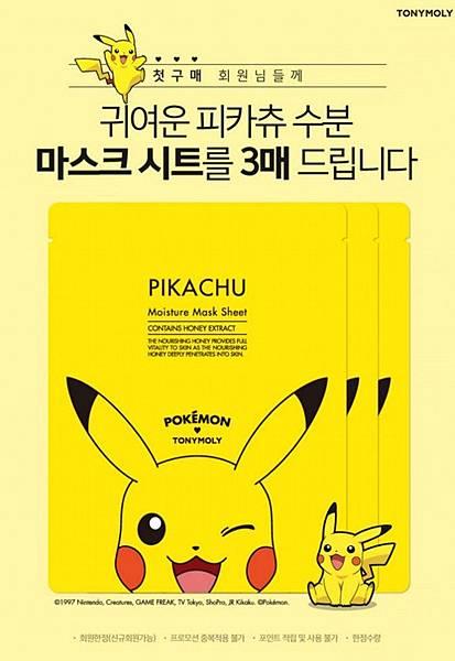 pikachusheetmask.jpg