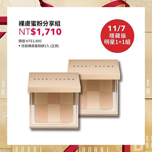 1107 裸膚蜜粉分享組