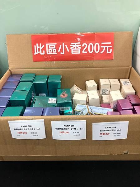 小香200元專區-3