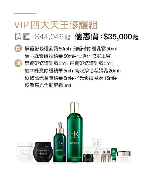 VIP四大天王修護組