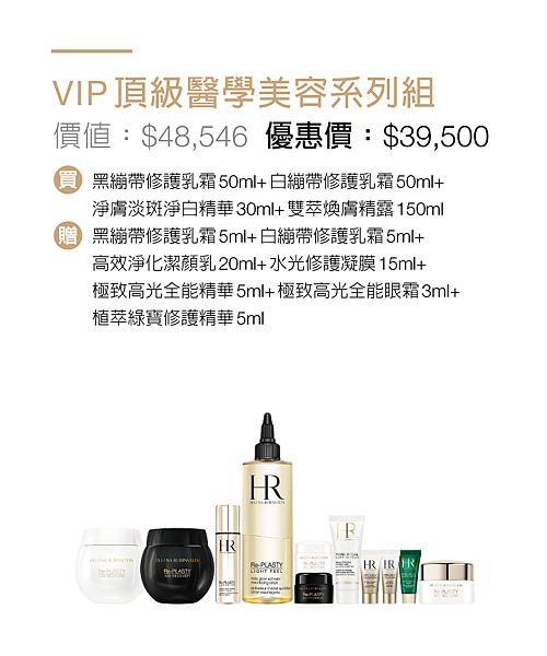 VIP頂級醫學美容系列組