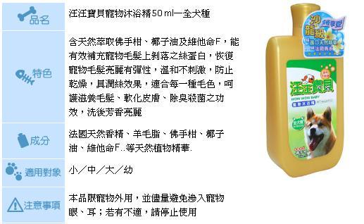 汪汪沐浴精介紹.JPG
