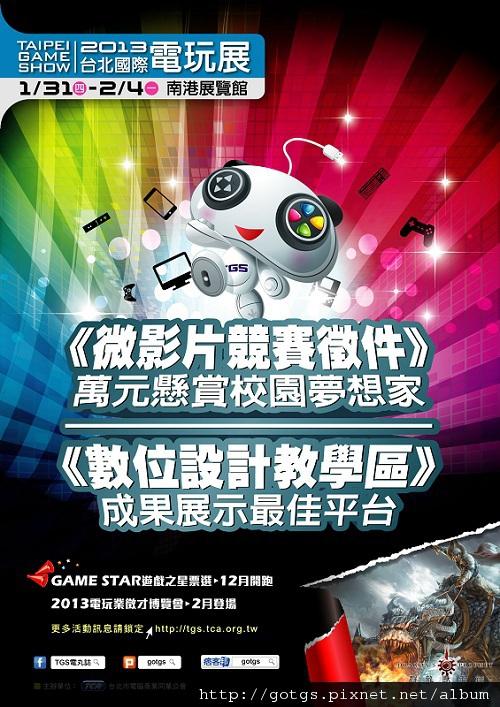 2013TGS_校園海報