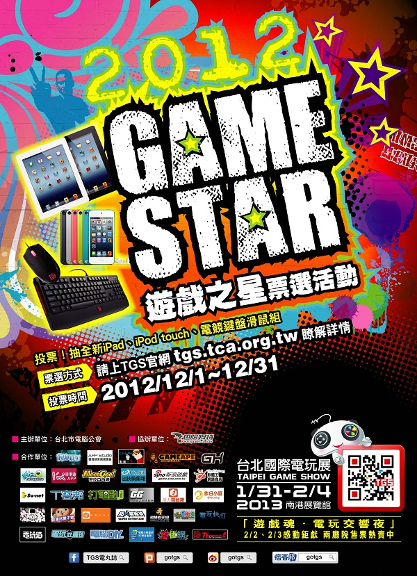 2013TGS_GAME STAR遊戲之星票選
