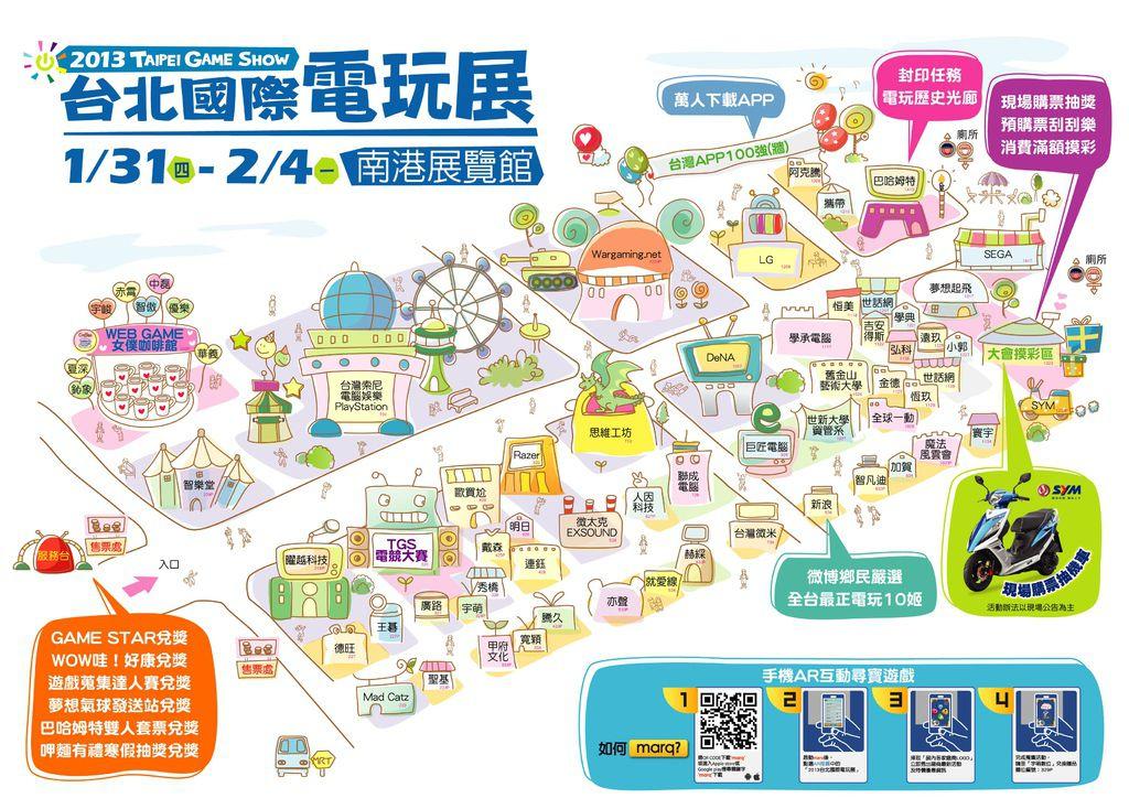 2013TGS平面圖