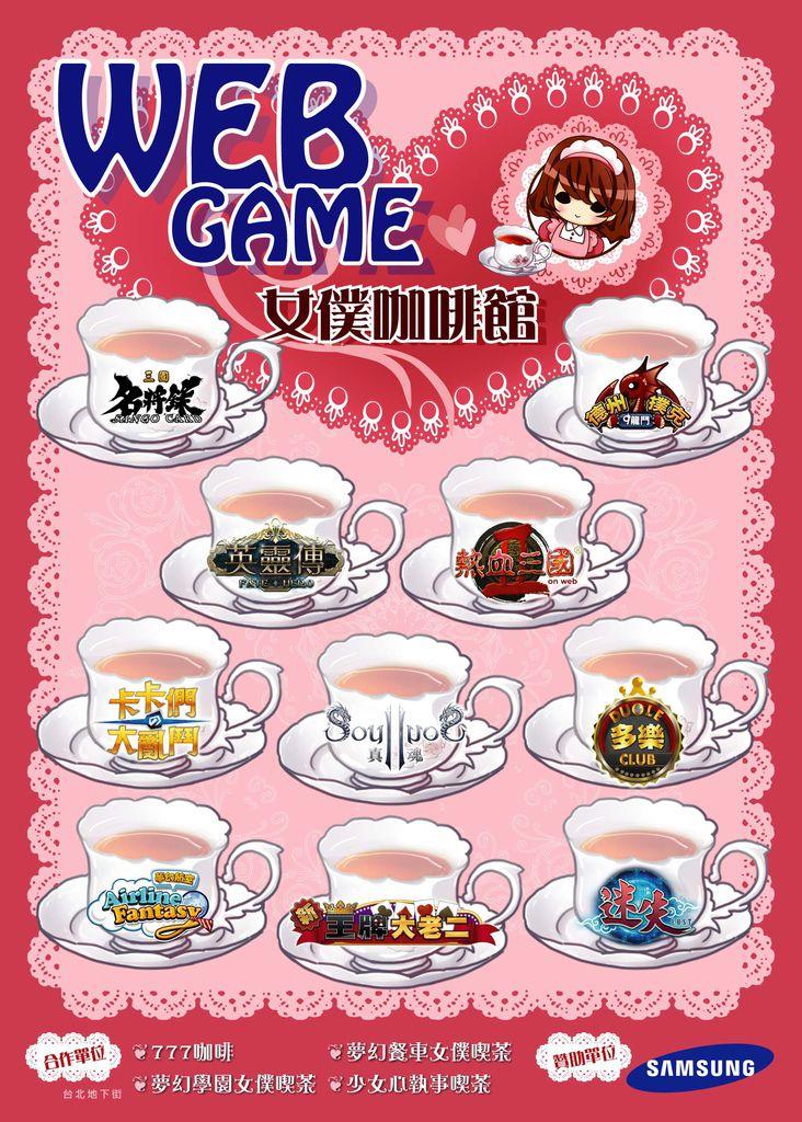 WEB GAME女僕咖啡館