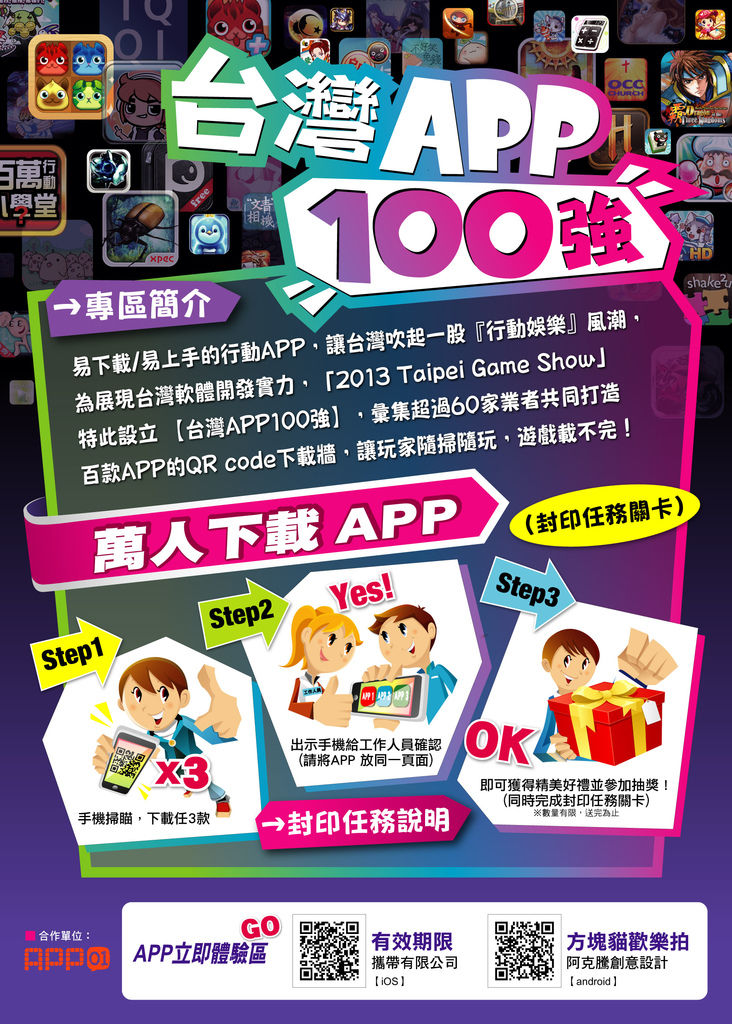 台灣APP100強