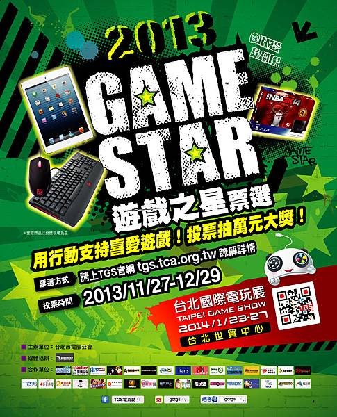 2013GAME STAR MG 21X26V2