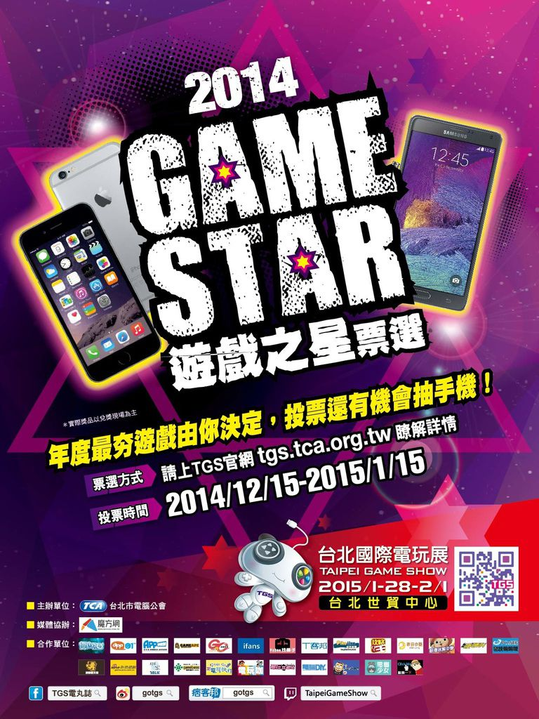 2014GAME STAR MG 1125