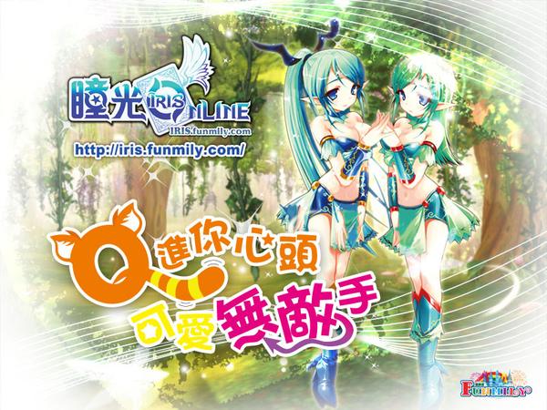 代理_線上2銀_IRIS瞳光Online(雲起).jpg