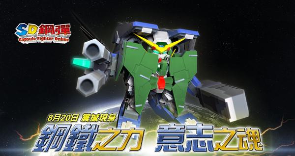 代理_連線1金_《SD鋼彈Online》:鋼鐵意志「GN Arms TYPE-D力天使鋼彈」(紅心辣椒).jpg