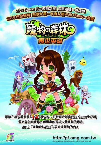 自製_網頁2銀_寵物森林:再世英雄(樂陞).jpg