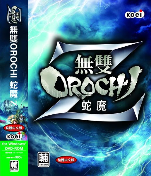 代理_單機3銅_PC 無雙OROCHI蛇魔Z 中文版(臺灣光榮).jpg