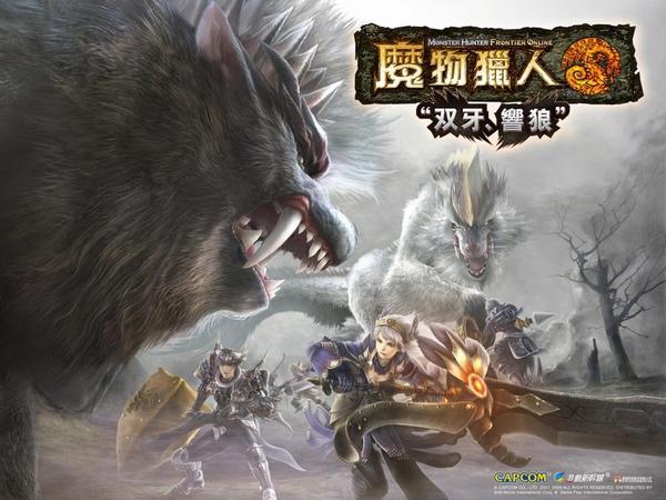 代理_線上3銅_魔物獵人:「双牙、響狼」(遊戲新幹線).jpg