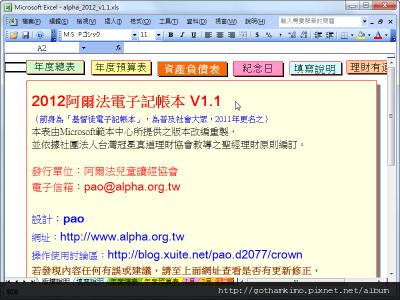 alpha_2011-12-01.bmp
