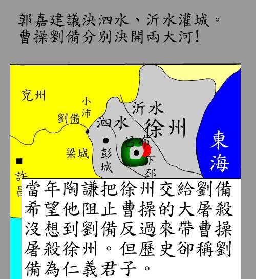 決泗水沂水.jpg