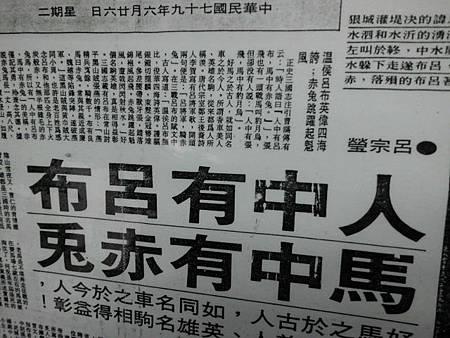 中央日報呂布.JPG