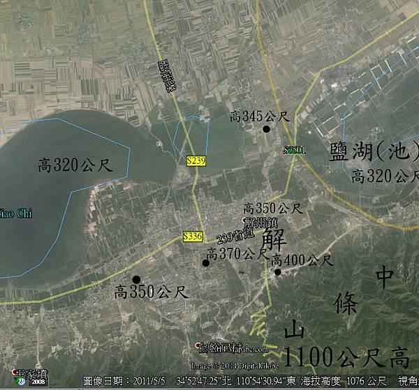 運城解池.jpg