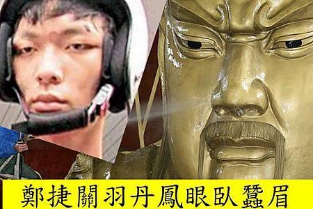 鄭捷關羽.jpg